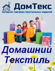 ДомТекс интернет магазин текстильных изделий